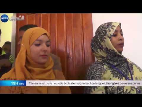 Tamanrasset : une nouvelle école d'enseignement de langues étrangères ouvre ses portes