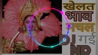 Khelat Bhav Machal Gai Jagdamba Bhawani/खेलत भाव मचल गई जगदम्बा भवानी/DJ ND Dharmendra-9302254590