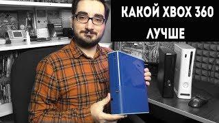 ПРО РАЗЛИЧИЯ XBOX360