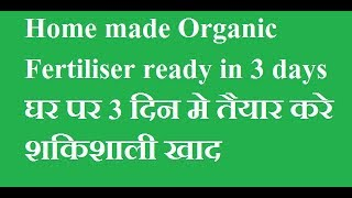 Cover images सिर्फ 3 दिन मे घर पर ही जैविक खाद तैयार करे How to make Liquid Fertilizer/Booster for Plants at home