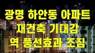 광명 하안동 아파트 가격 상승 재건축 기대감에 역 풍선…