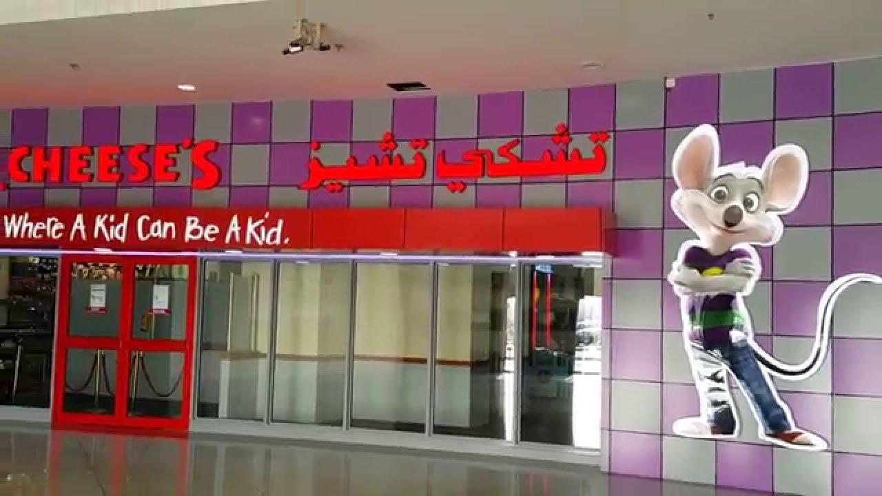 ميمي كادر تشكي تشيز الخبر تصوير وإخراج محمد السيد Chuck E Cheese S El Khobar By Mohamed Elsayed Youtube