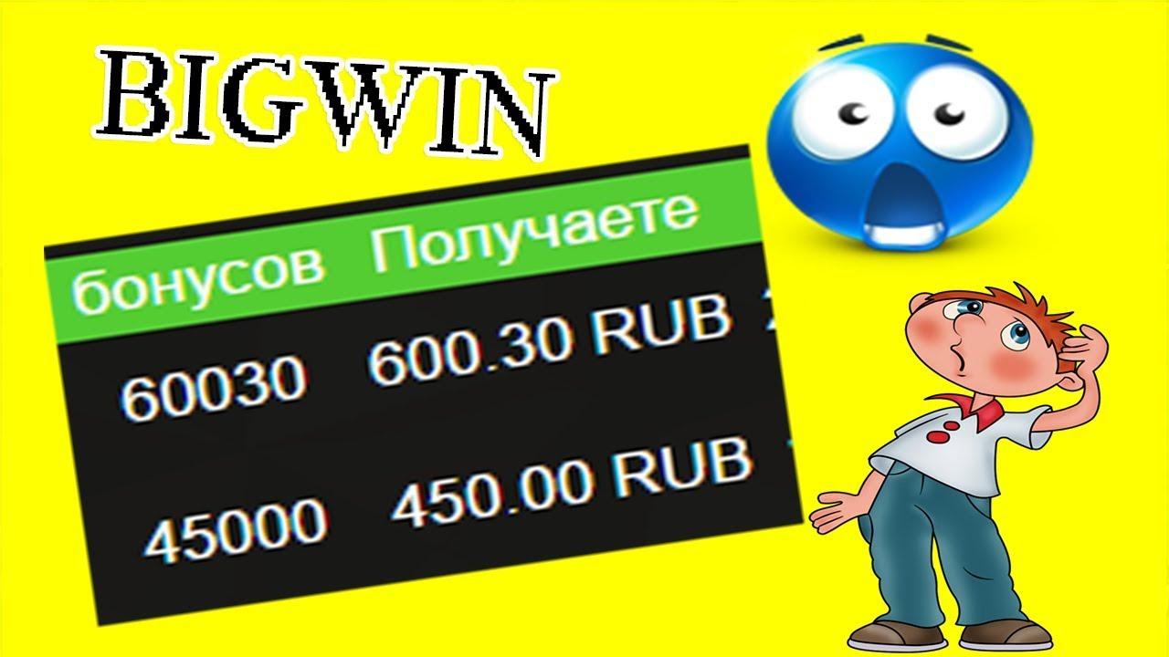 Как заработать деньги в интернете на играх. BIGWIN - ЭКОНОМИЧЕСКАЯ ОНЛАЙН ИГРА С ВЫВОДОМ СРЕДСТВ