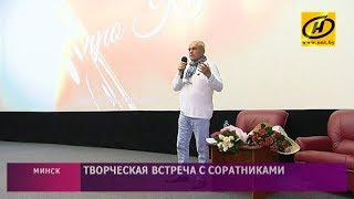 Творческий вечер режиссёра Вячеслава Никифорова в Минске