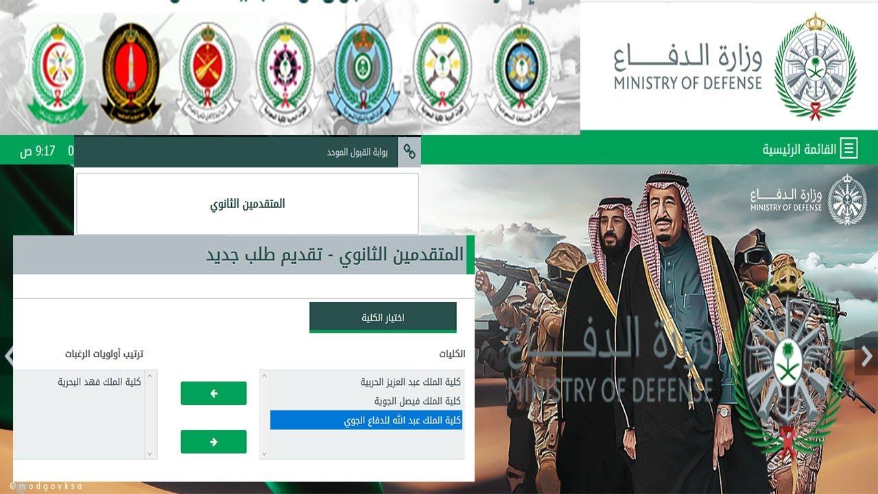 خطوات التسجيل في وزارة الدفاع الثانوي 1442 بالكليات العسكرية وترتيب الرغبات عبر بوابة القبول الموحد