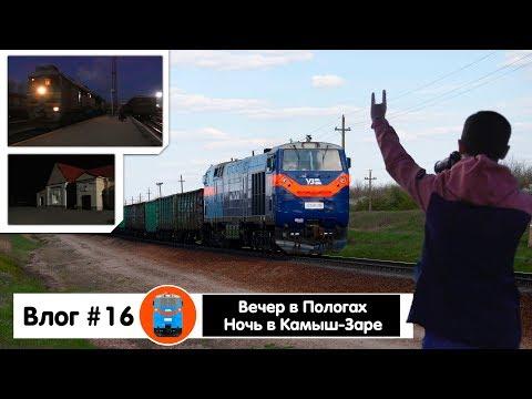 Добираемся в Пологи | Ночной пригород в Камыш-Зарю | Влог #16