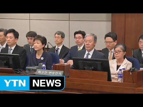 '피고인' 박근혜·최순실...눈길도 외면한 40년 지기 / YTN