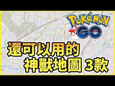 【鬼鬼Pokemon GO】三款還能用的神獸道館地圖 ➤精靈寶可夢GO #51