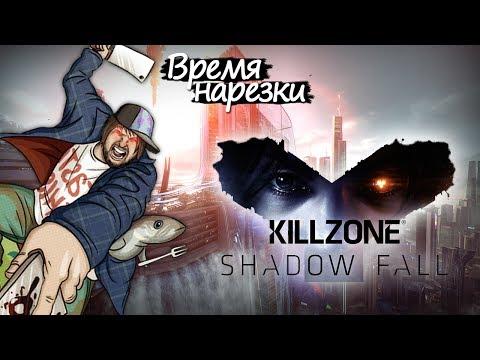 Время Нарезки - Killzone: Shadowfall