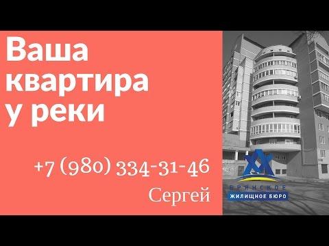 Купить 3-комнатную квартиру в Брянске. Продажа квартир в Брянске.