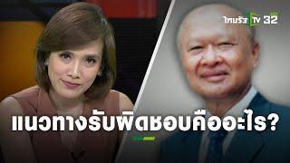 ถามผู้บริหารโรงเรียน #สารสาสน์ราชพฤกษ์ สรุปแนวทางรับผิดชอบคืออะไร l ถามตรงๆกับจอมขวัญ | ThairathTV