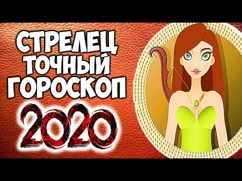 СТРЕЛЕЦ САМЫЙ ТОЧНЫЙ ГОРОСКОП НА 2020 ГОД КРЫСЫ