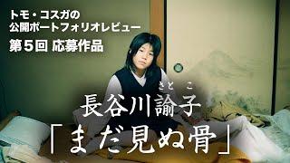 トモ・コスガの公開ポートフォリオレビュー