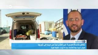 رئيس بعثة المنظمة الدولية للهجرة في ليبيا: يجب فتح الهجرة القانونية