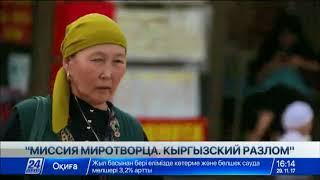 Телеканал «Хабар» покажет документальный фильм «Миссия миротворца. Кыргызский разлом»