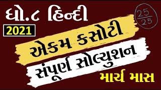 Download lagu dhoran 8 hindi ekam kasoti solution march 2021 | ધોરણ ૮ હિન્દી એકમ કસોટી પેપર સોલ્યુશન માર્ચ 2021