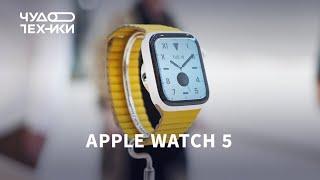 Download Первый обзор Apple Watch 5 — лучший экран! Mp3 and Videos