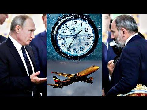 Ժամանակը մոտեցավ․ ինչ է զգուշացնում Պուտին և ինչու է Փաշինյանը շտապում Մոսկվա