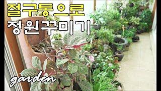 SUB) 베란다 정원 절구통으로 꾸미기, 전통소품, 야…