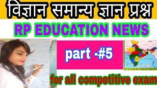 विज्ञान समान्य ज्ञान के प्रश्न / part -#5 / for MP police,SI,patwari,vypam,SSC,bank,railway and all
