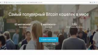 Регистрация на блокчейне/ blockchain.info (голосовой ролик на русском языке)