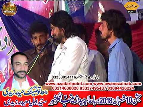 zakir mudasir iqbal jhamra Jashan 10 Shaban 2018 darbar bibi zainab s.a Bhakkar