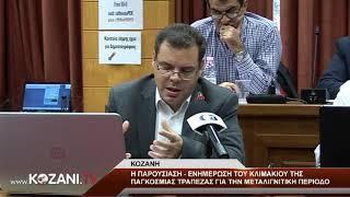 Παρουσίαση Παγκόσμιας Τράπεζας Κοζάνη (1)