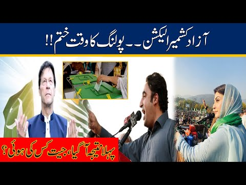 Azad Kashmir Election 2021 First Result Announced - Poll Times Ended