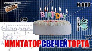 Игрушка - имитатор свечей торта на день рождения