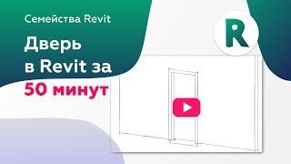 Семейство двери в Revit с нуля за 50 минут | Уроки Revit