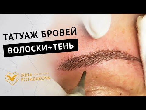 Татуаж бровей волоски +тень