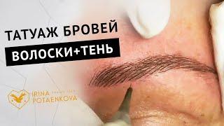 видео Где заказать татуаж бровей