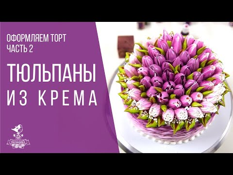 Тюльпаны из крема.