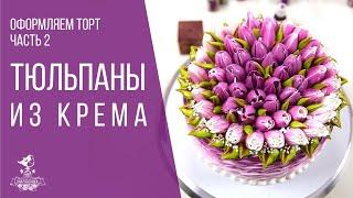 Тюльпаны из крема Украшаем торт цветами из крема Белково заварной крем
