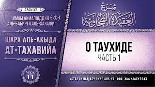 Комментарий к «Акыда ат-Тахавийя». Урок 11. О таухиде (часть 1) | www.azan.kz