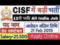 CISF Recruitment 12th Pass form || Apply Online All India Job || by Ramgarh Tech