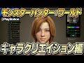 『モンスターハンター:ワールド』電撃PSプレイ動画【キャラクタークリエイション編】