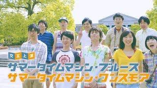 http://www.europe-kikaku.com 第37回公演「サマータイムマシン・ブルー...