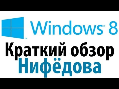 Windows 8 - Краткий обзор от Нифёдова