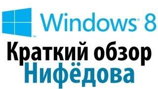 Windows 8 - Краткий обзор от Нифёдова