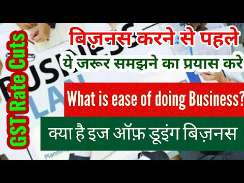 What is ease of doing business | GST Rate cuts | World Bank Ease of doing Business | GST news[Hindi]