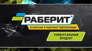 Гидроизоляционная мастика РАБЕРИТ БЕЗ ЗАПАХА!(, 2015-06-15T05:48:10.000Z)