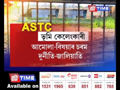 ASTC land now in businessmen's grasp due to officials' corruption, forgery