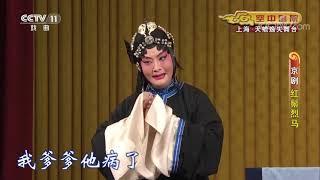 《CCTV空中剧院》 20191110 京剧《红鬃烈马》 2/2  CCTV戏曲