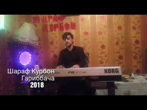 ШАРАФИ КУРБОН ПЕСНЯ 2016 СКАЧАТЬ БЕСПЛАТНО