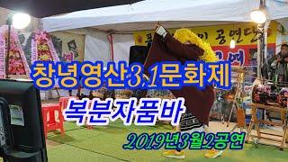 복분자품바 창녕영산