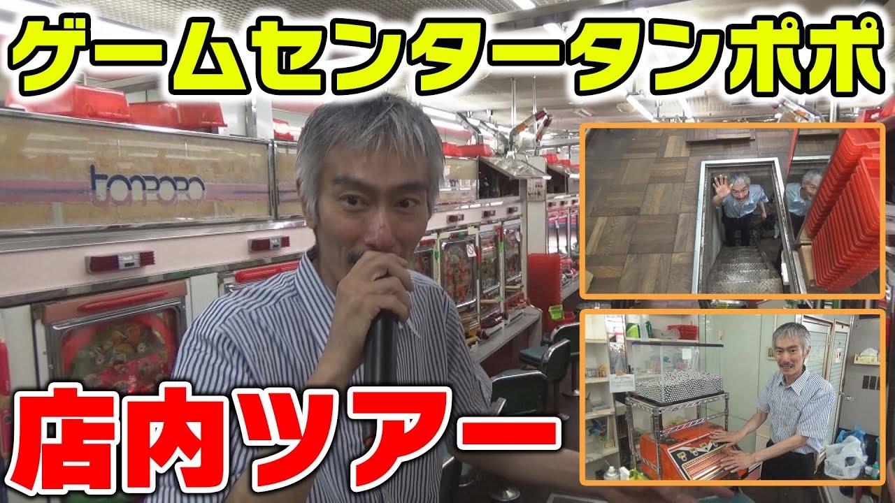 【パチンコ店買い取ってみた】第232回ゲームセンタータンポポ店内ツアー