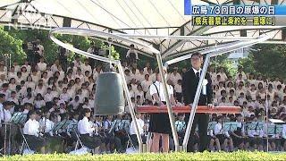 核兵器禁止条約への取り組みを・・・広島平和宣言(18/08/06)