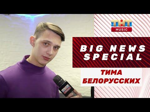 ТИМА БЕЛОРУССКИХ: о самом личном треке, предстоящих фитах и звездной болезни | BIG NEWS SPECIAL
