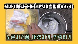 제과기능사) 버터스펀지(별립법)(3/4) 노른자 거품,…